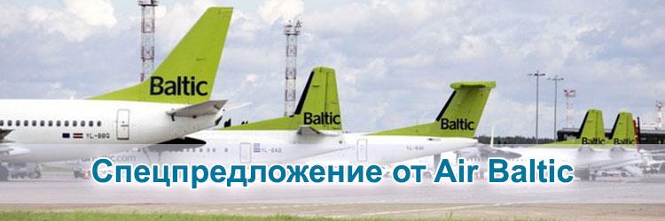 Спецпредложение от Air Baltic - Авиабилеты Москва – Рига – Москва по туроператорскому тарифу