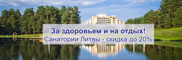 За здоровьем и на отдых! Санатории Литвы - скидка 20%