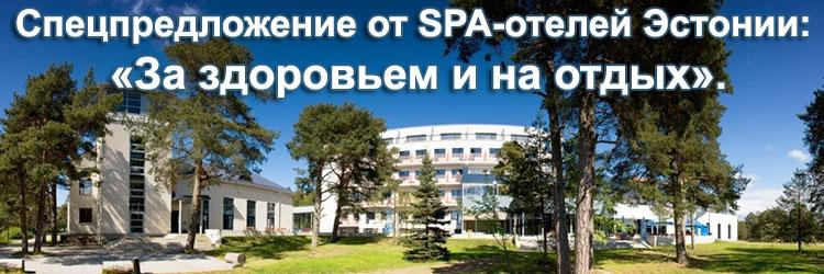 Спецпредложение от SPA-отелей Эстонии: «За здоровьем и на отдых».